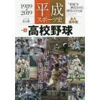 平成スポーツ史 1989-2019 Vol.6 永久保存版