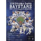 「横浜DeNAベイスターズ2021オフィシャルイヤーマガジン」の画像