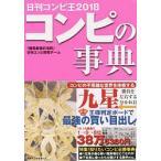 日刊コンピ王 2018/「競馬最強の法則」日刊コンピ研究チーム