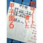 野球ノートに書いた甲子園 6 / 高校野球ドットコム編集部