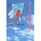 どこにでもある青い空 彩と航と太一の居場所/杉本りえ/清田貴代