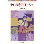 セロひきのゴーシュ/宮沢賢治