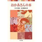 おかあさんの木/大川悦生/箕田源二郎