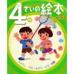 ショッピングさい 4さいの絵本 おはなし・うた・あそび・生活・知識/子供/絵本