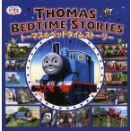 トーマスのベッドタイムストーリー おやすみまえのトーマスおはなし集