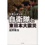 ドキュメント自衛隊と東日本大震災 / 瀧野隆浩