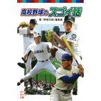 高校野球のスゴイ話 / 『野球太郎』編集部