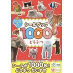 ショッピングシール シールブック1000どうぶつ 1000まいはってぺたぺたチャンピオンになろう!/子供/絵本