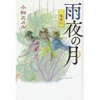雨夜の月 一鬼夜行 図書館版/小松エメル