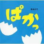 ぱかっ / 森あさ子 / 子供 / 絵本