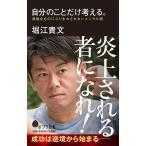 Yahoo!bookfanプレミアム自分のことだけ考える。 無駄なものにふりまわされないメンタル術/堀江貴文