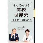 ニュースがわかる高校世界史/池上彰/増田ユリヤ