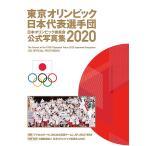 〔予約〕東京オリンピック日本代表選手団 日本オリンピック委員会公式写真集2020 / 公益財団法人日本オリンピック委員会(JOC) / 株式会社アフロ