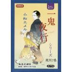 一鬼夜行シリーズ teenに贈る文学 図書館版 7巻セット/小松エメル