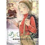 〔予約〕あそびあそばせ 7巻 DVDつき限定版/涼川りん