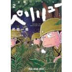 ペリリュー−楽園のゲルニカ− 2/武田一義/平塚柾緒