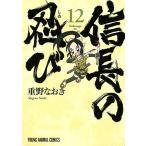 信長の忍び 12/重野なおき