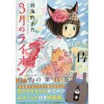 〔予約〕特装版 3月のライオン 黒ウサギち 14/羽海野チカ