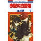 赤髪の白雪姫 9/あきづき空太