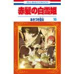 赤髪の白雪姫 16/あきづき空太