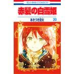 赤髪の白雪姫 20 / あきづき空太