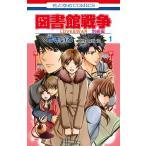 図書館戦争 LOVE & WAR 別冊編1/弓きいろ/有川浩