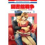 図書館戦争 LOVE & WAR 別冊編3/弓きいろ/有川浩