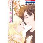 〔予約〕桜の花の紅茶王子 13/山田南平