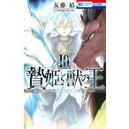 贄姫と獣の王 10 / 友藤結