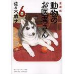動物のお医者さん 6 愛蔵版/佐々木倫子