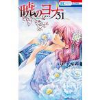暁のヨナ 31  花とゆめコミックス