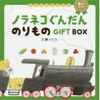 ノラネコぐんだんのりものGIFT BOX 2巻セット/工藤ノリコ/子供/絵本