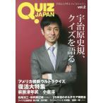 QUIZ JAPAN 古今東西のクイズを網羅するクイズカルチャーブック vol.2 / セブンデイズウォー