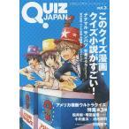 QUIZ JAPAN 古今東西のクイズを網羅するクイズカルチャーブック vol.3 / セブンデイズウォー
