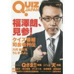 QUIZ JAPAN 古今東西のクイズを網羅するクイズカルチャーブック vol.5 / セブンデイズウォー