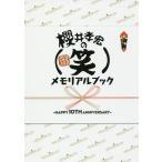 櫻井孝宏の〈笑〉メモリアルブック HAPPY 10TH ANNIVERSARY / セブンデイズウォー