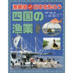 漁業国日本を知ろう 四国の漁業 / 坂本一男 / 渡辺一夫 / 子供 / 絵本