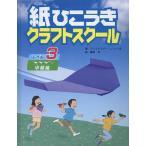 紙ひこうきクラフトスクール レベル3/クリストファー・L・ハーボ/鎌田歩