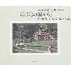 「「北の国から」メモリアルアルバム 完全保存版 / 島田和之」の画像