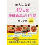 美人になる30日間発酵食品だけ生活全レシピ/伊達友美/レシピ