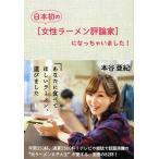 ショッピング日本初 日本初の〈女性ラーメン評論家〉になっちゃいました!/本谷亜紀