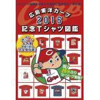 広島東洋カープ2016記念Tシャツ図鑑 セ・リーグ優勝決定までの球団公式全作を一挙公開!