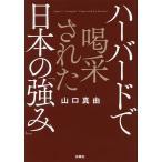 ハーバードで喝采された日本の「強み」/山口真由
