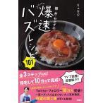麺 丼 おかずの爆速バズレシピ101
