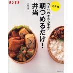 つくりおきおかずで朝つめるだけ!弁当 決定版/小田真規子/レシピ
