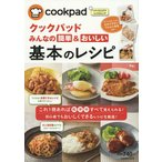 クックパッドみんなの簡単&おいしい基本のレシピ/レシピ