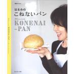 はるみのこねないパン/栗原はるみ/レシピ