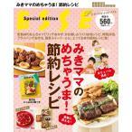 みきママのめちゃうま!節約レシピ/みきママ/レシピ