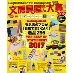 Yahoo!bookfanプレミアム文房具屋さん大賞 注目の新商品がズラリ!最高の逸品が決定! 2017