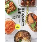 つくりおきおかずで朝つめるだけ!弁当BEST! 完全保存版/小田真規子/レシピ